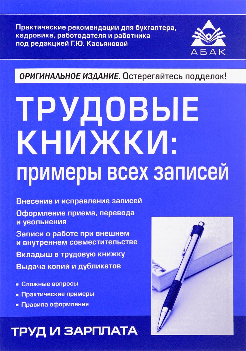 Трудовые книжки. Примеры всех записей Издание содержит подробный анализ...