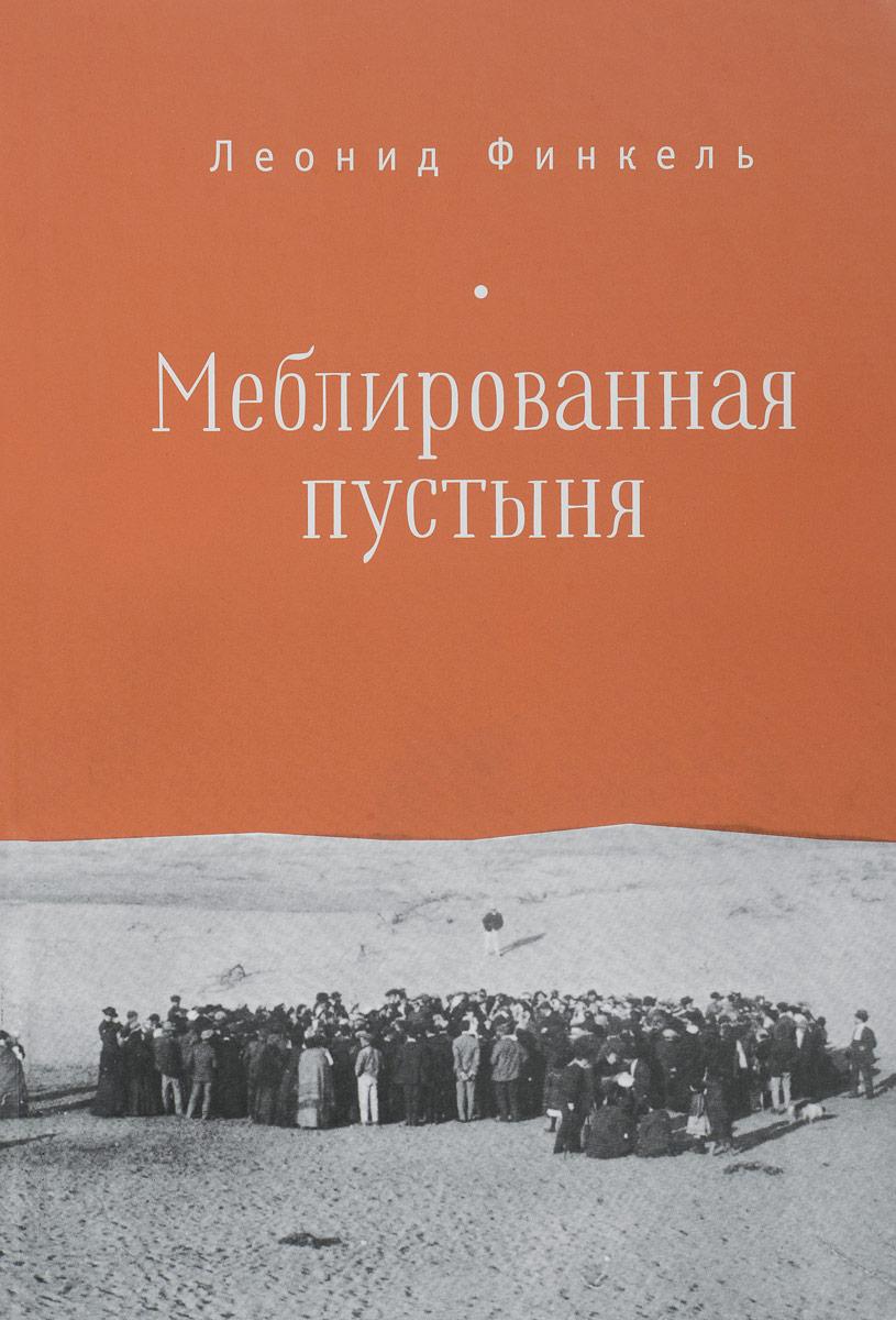 Леонид Финкель Меблированная пустыня