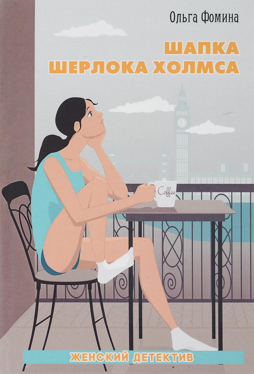 О. Фомина Шапка Шерлока Холмса