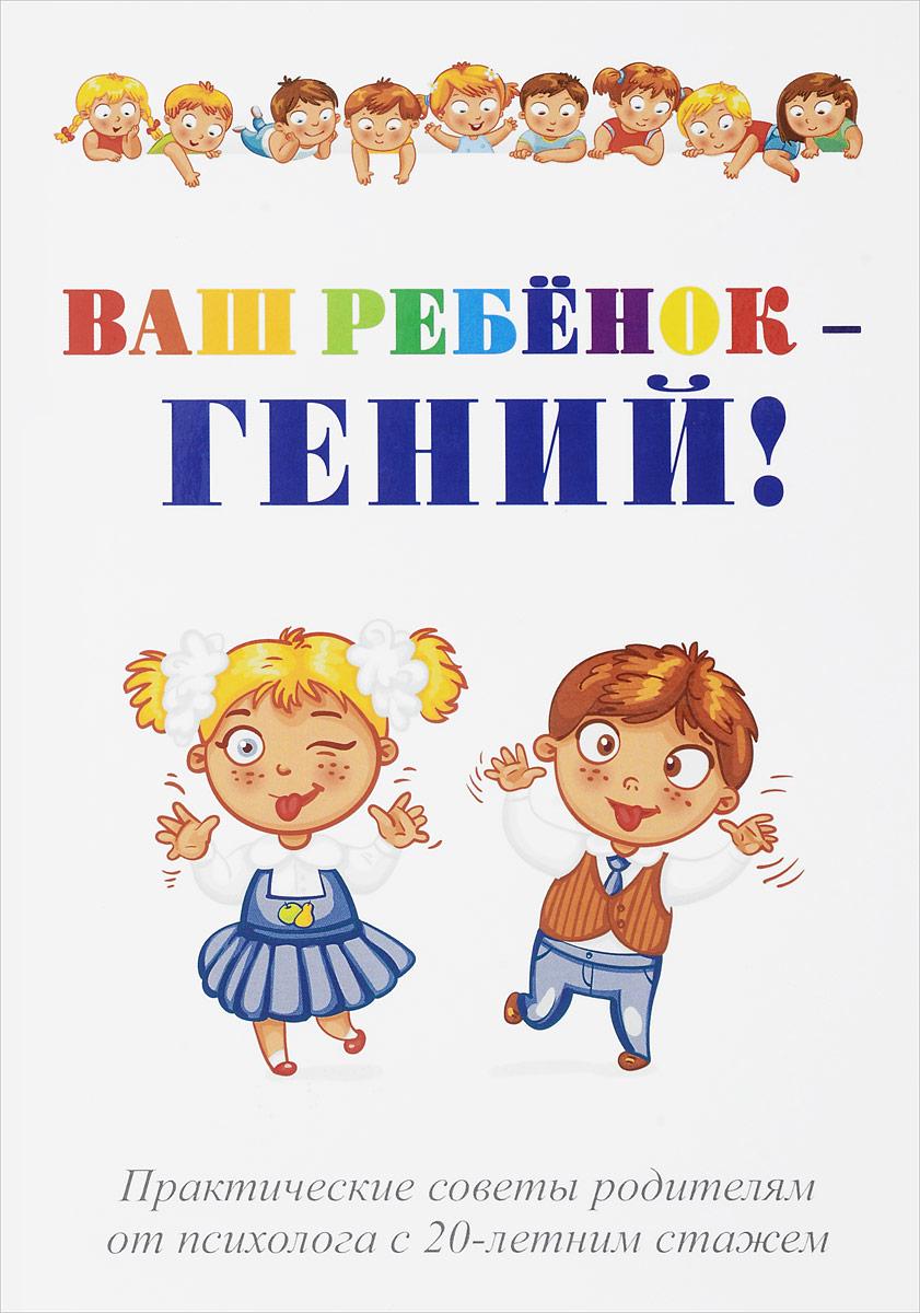 Павел Эрзяйкин Ваш ребенок - гений!