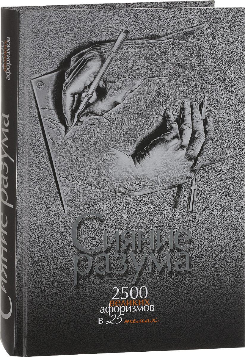 А. В. Нарбекова Сияние разума. 2500 великих афоризмов в 25 темах