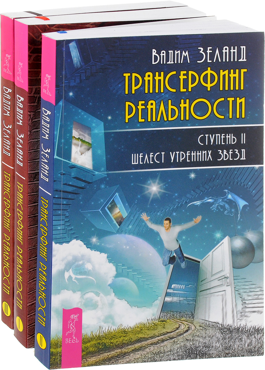 Вадим Зеланд Трансерфинг реальности. Ступень I, II, III (комплект из 3 книг) недорого