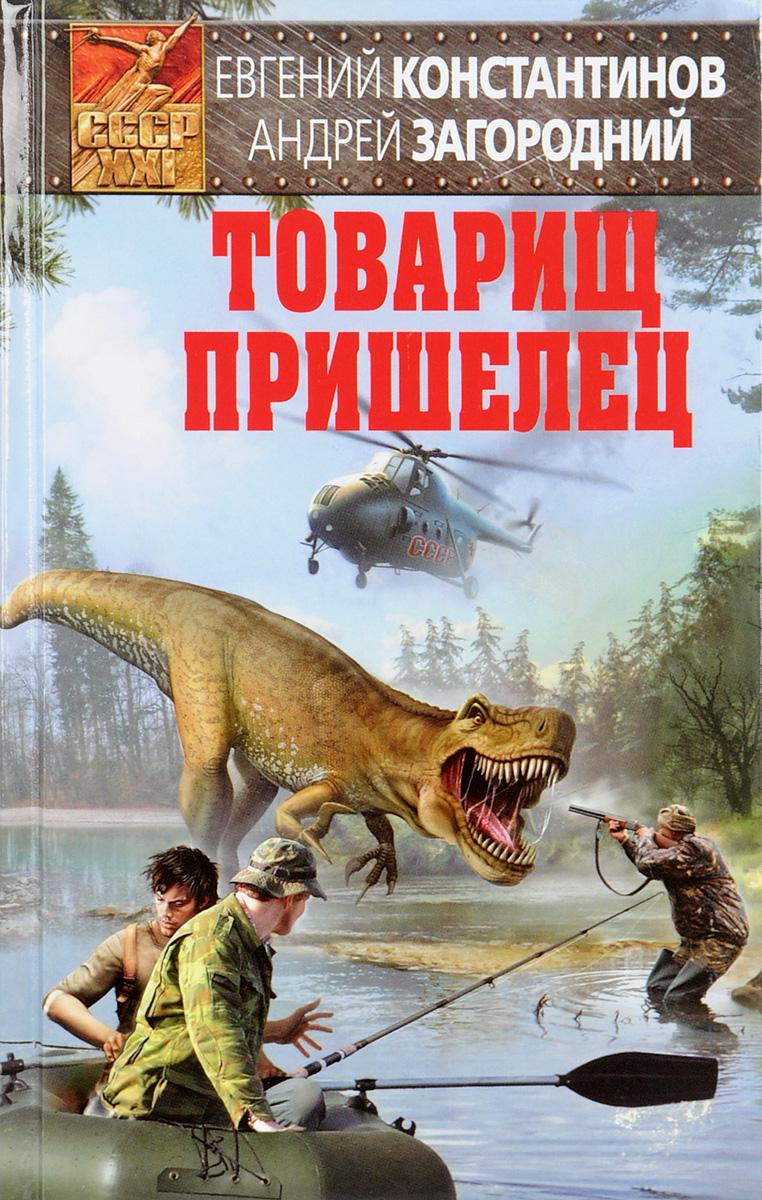 Е. Константинов, А. Загородний Товарищ пришелец