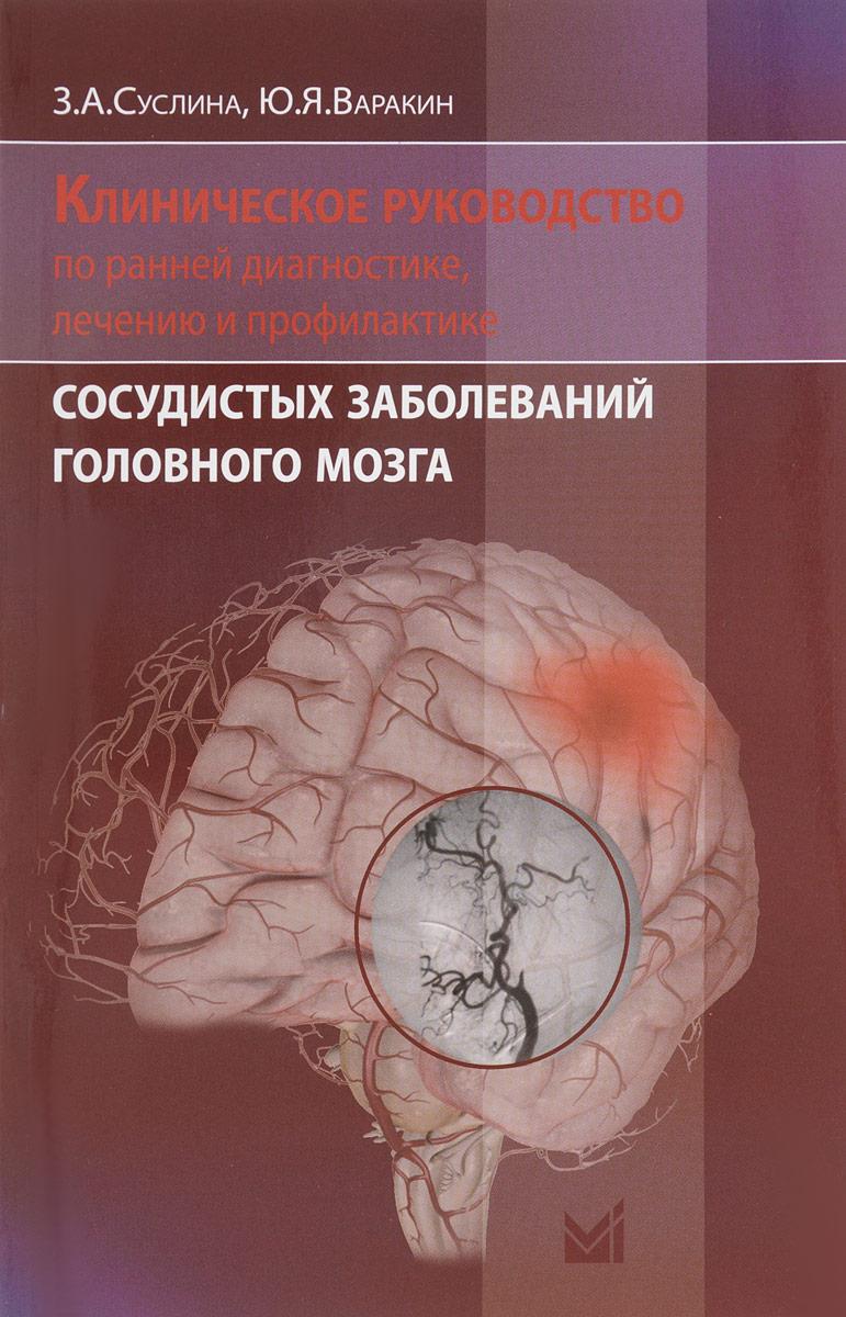 З. А. Суслина, Ю. Я. Варакин Клиническое руководство по ранней диагностике, лечению и профилактике сосудистых заболеваний головного мозга