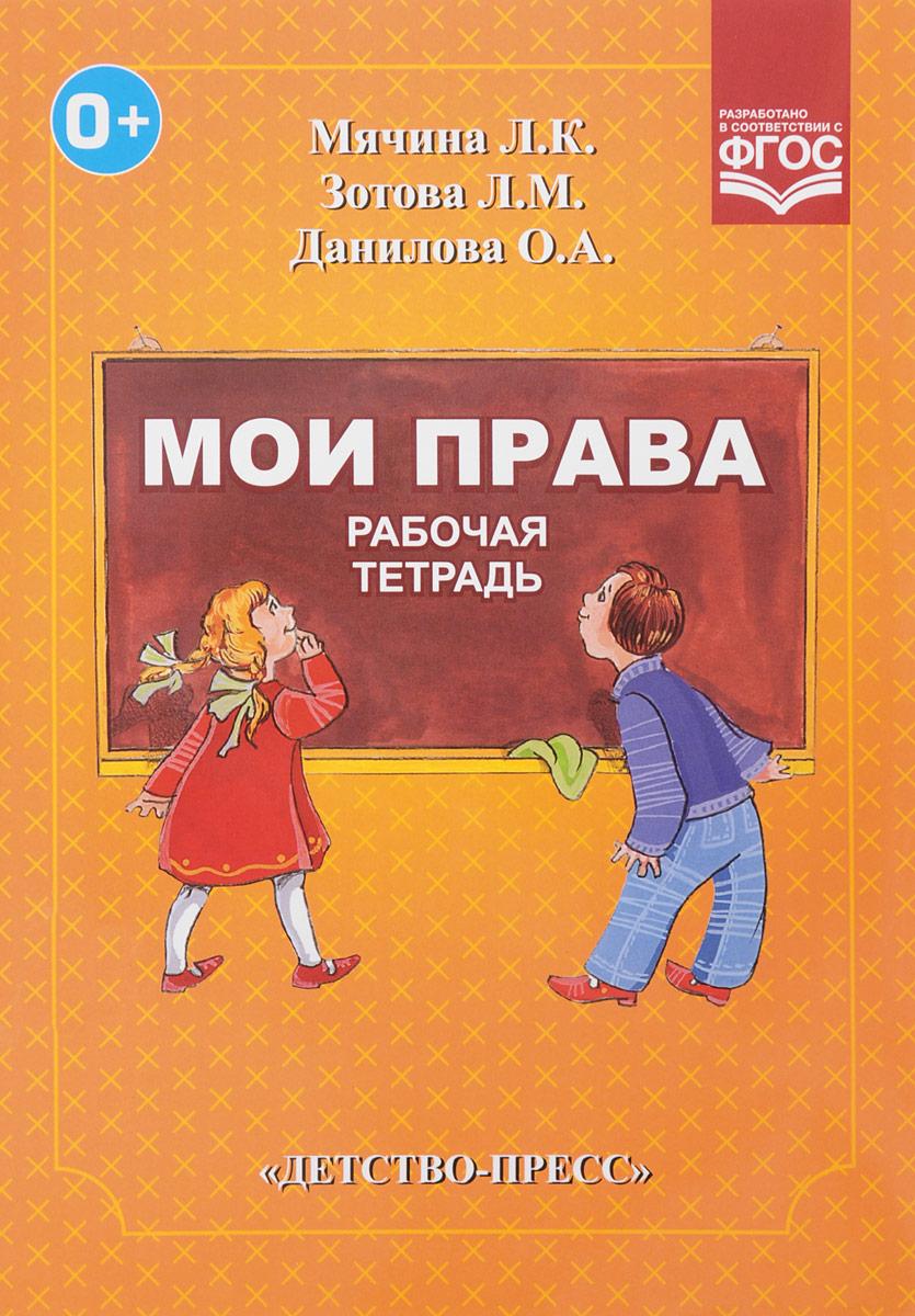 Любовь Мячина,Людмила Зотова,О. Данилова Мои права. Рабочая тетрадь