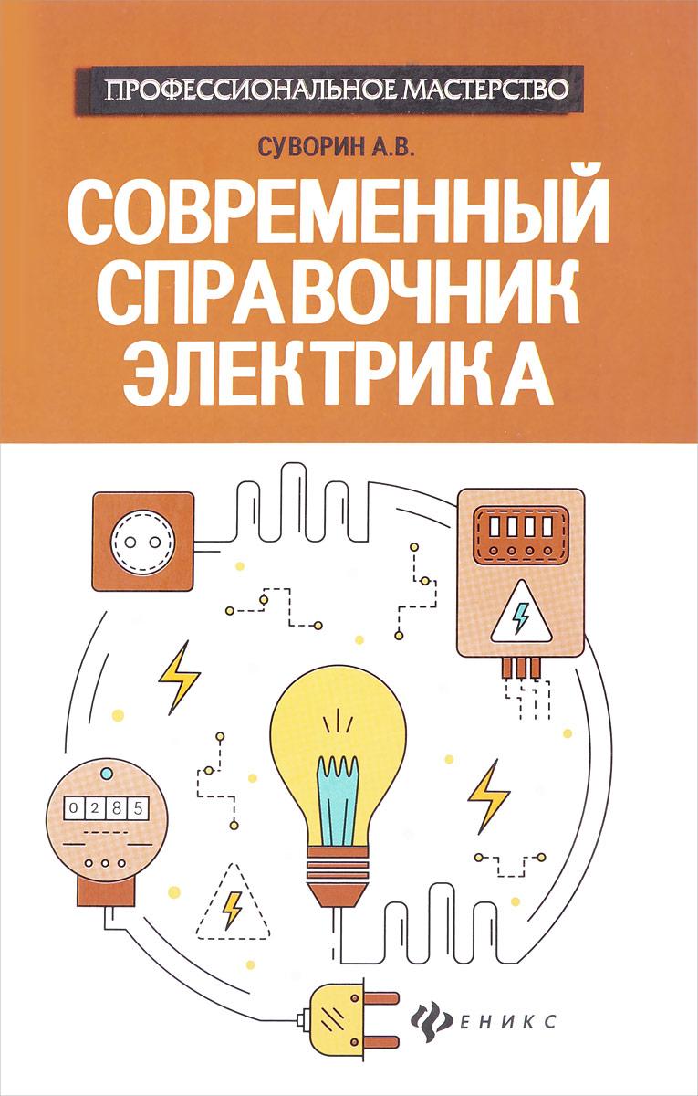 А. В. Суворин Современный справочник электрика