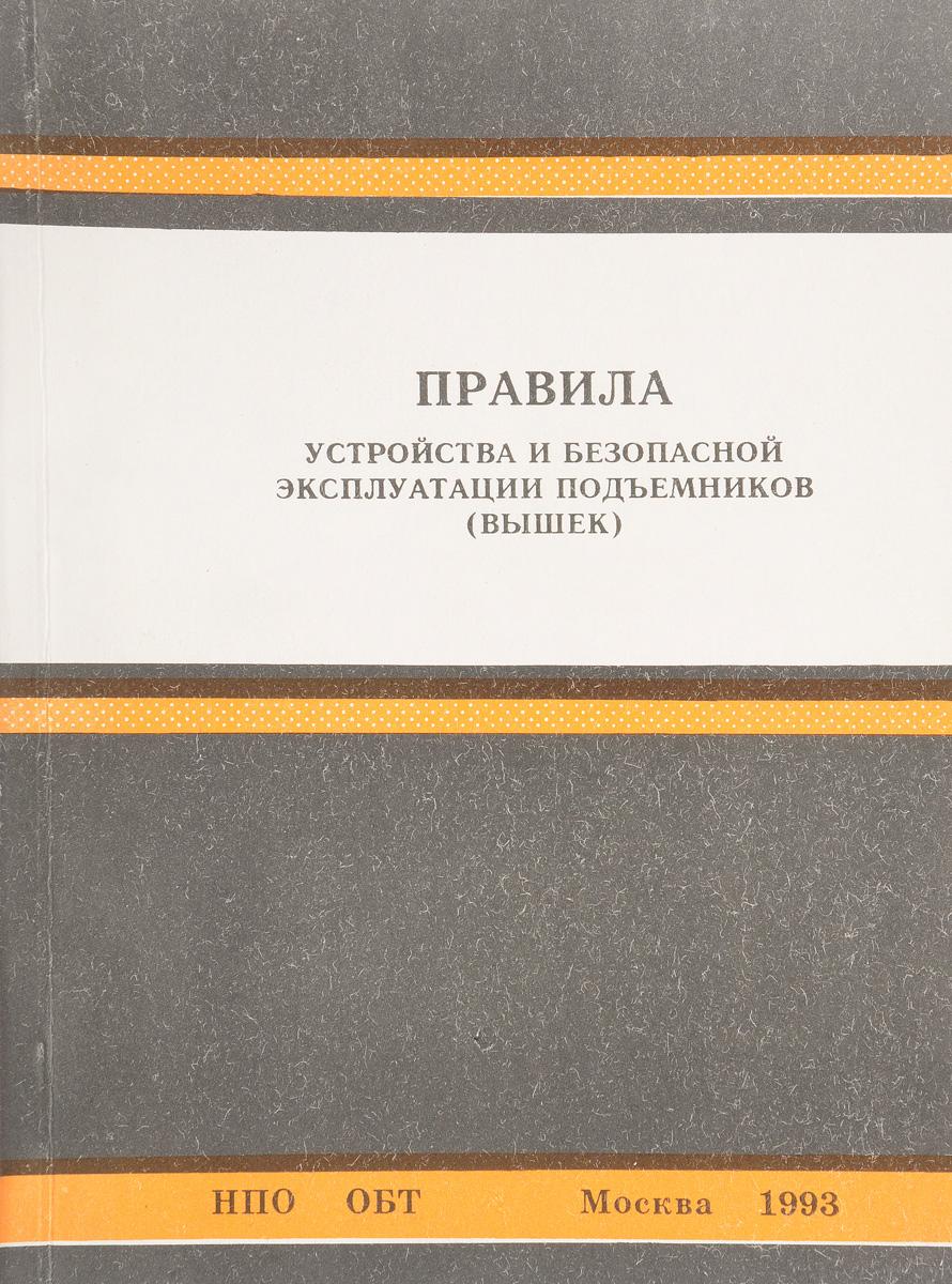 Правила устройства и безопасной эксплуатации подъемников (вышек)