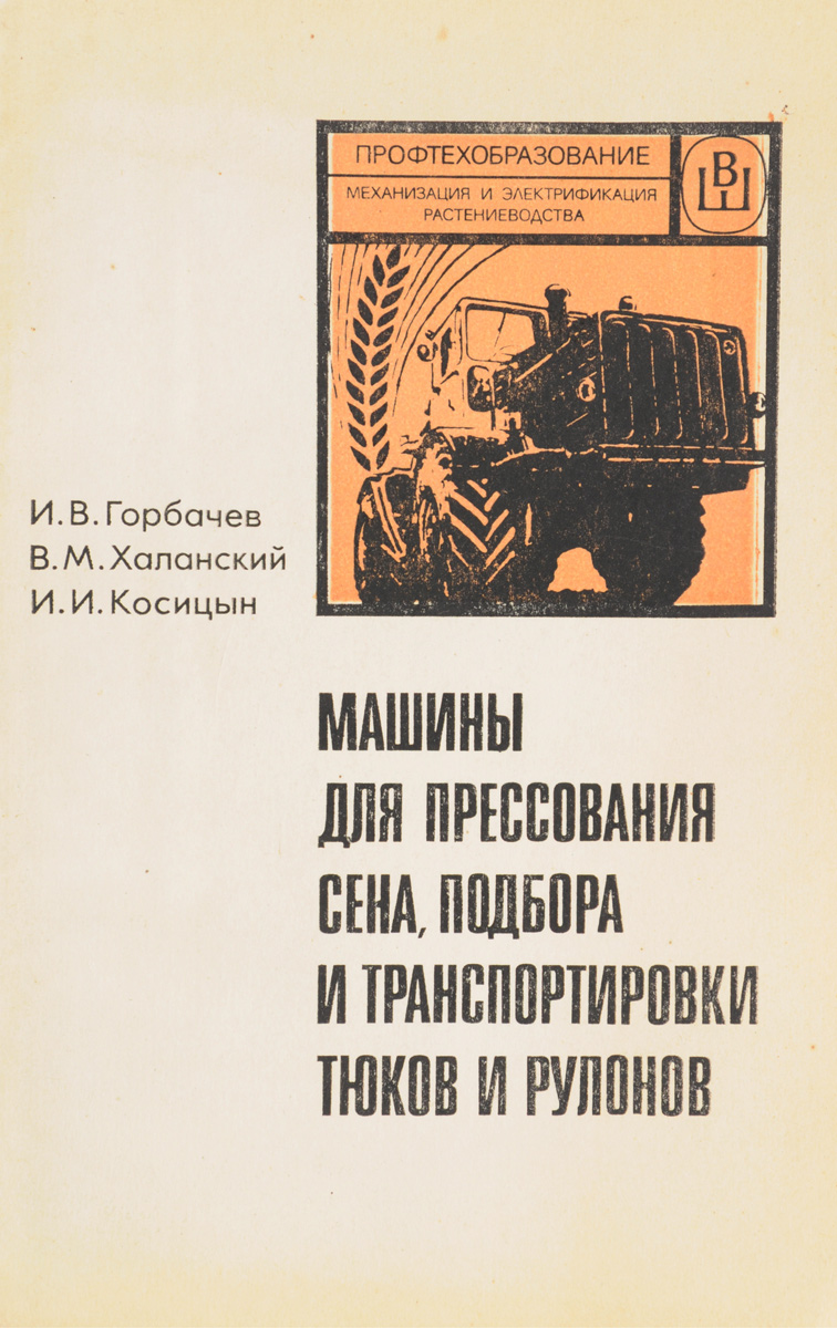 Самодельные прессы для сена - Тракторист