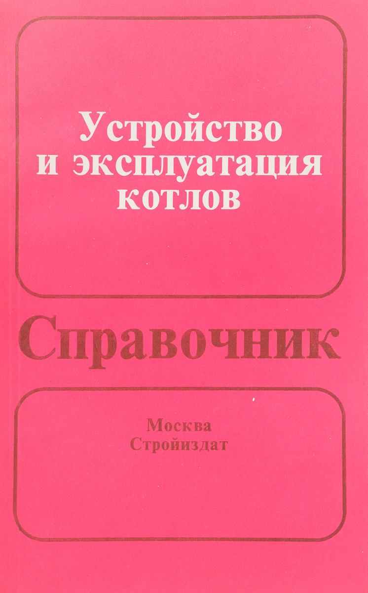 Вергазов В. Устройство и эксплуатация котлов. Справочник