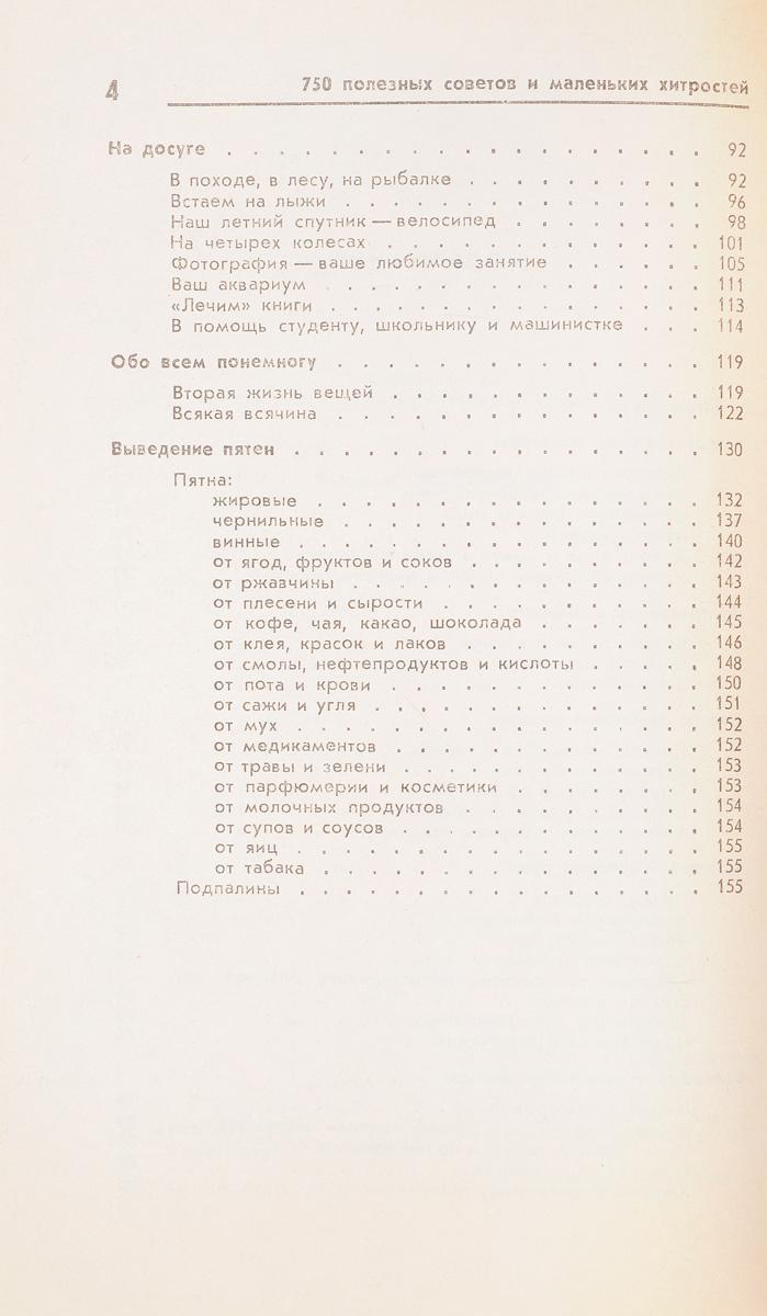 750 полезных советов и хитростей С содержанием книги вы можете...