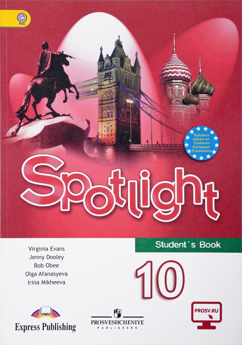 О. В. Афанасьева, Д. Дули, И. В. Михеева, Б. Оби, В. Эванс Spotlight 10: Student's Book / Английский язык. 10 класс. Базовый уровень. Учебник
