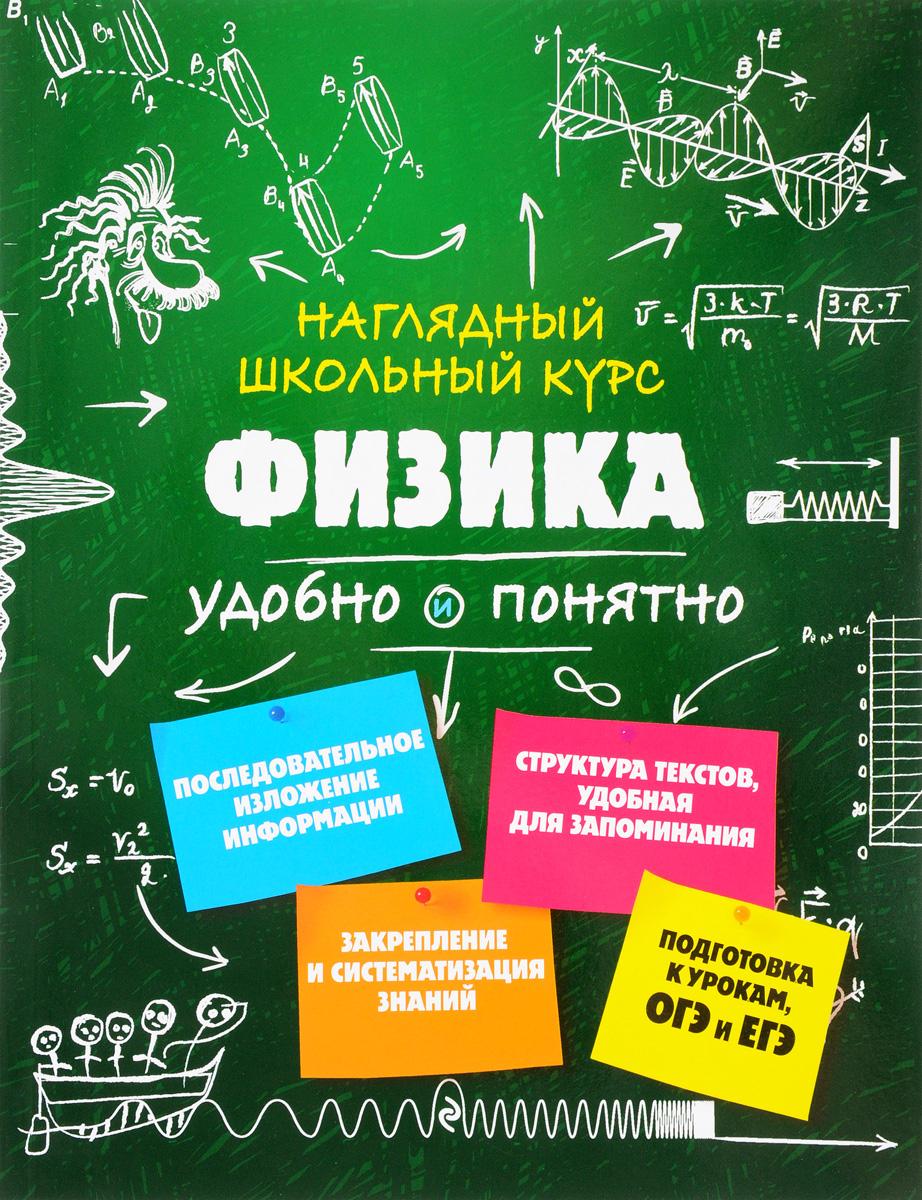И. А. Попова Физика