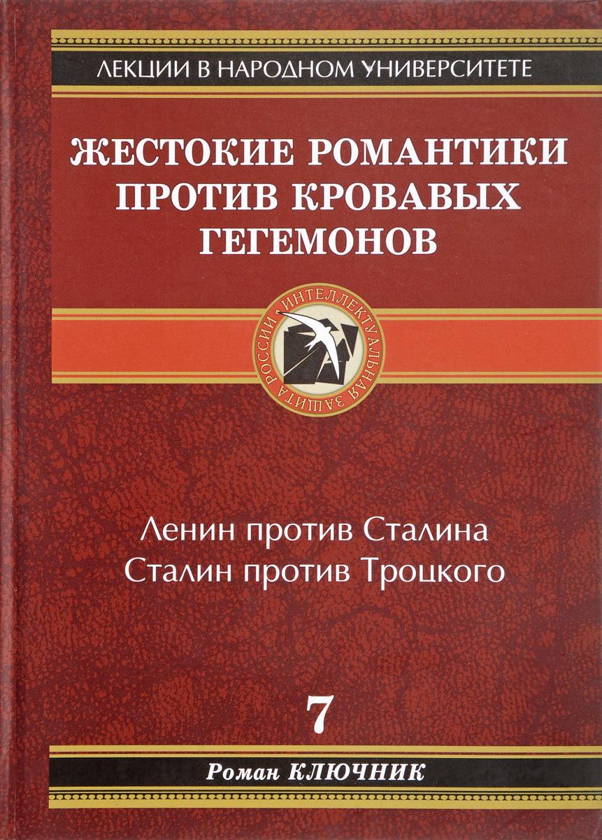 Роман Ключник Жестокие романтики против Кровавых гегемонов
