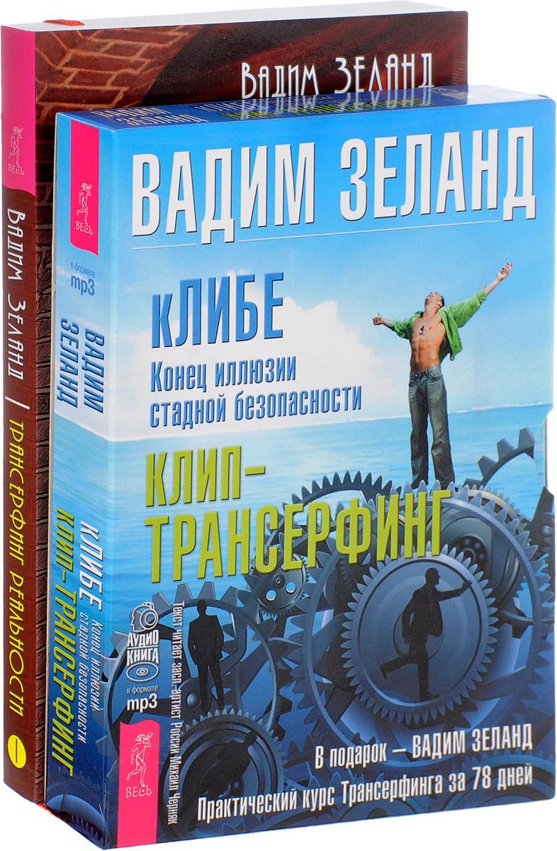 Вадим Зеланд Трансерфинг реальность. КЛИБЕ (комплект из книги + 4 CD) в пикуль океанский патруль аудиокнига mp3 на 2 cd