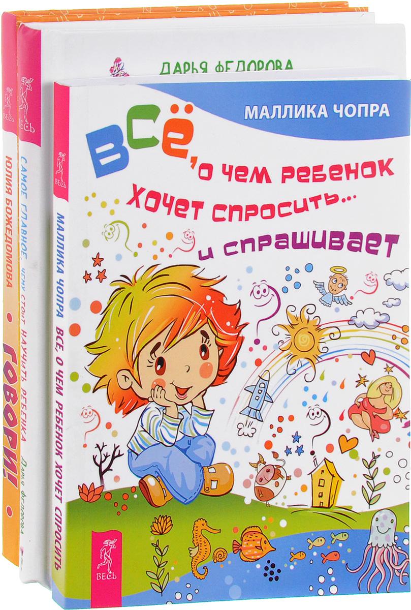 Маллика Чопра, Дарья Федорова, Юлия Божедомова Все, о чем ребенок хочет спросить. Самое главное, чему научить. Говори (комплект из 3 книг)