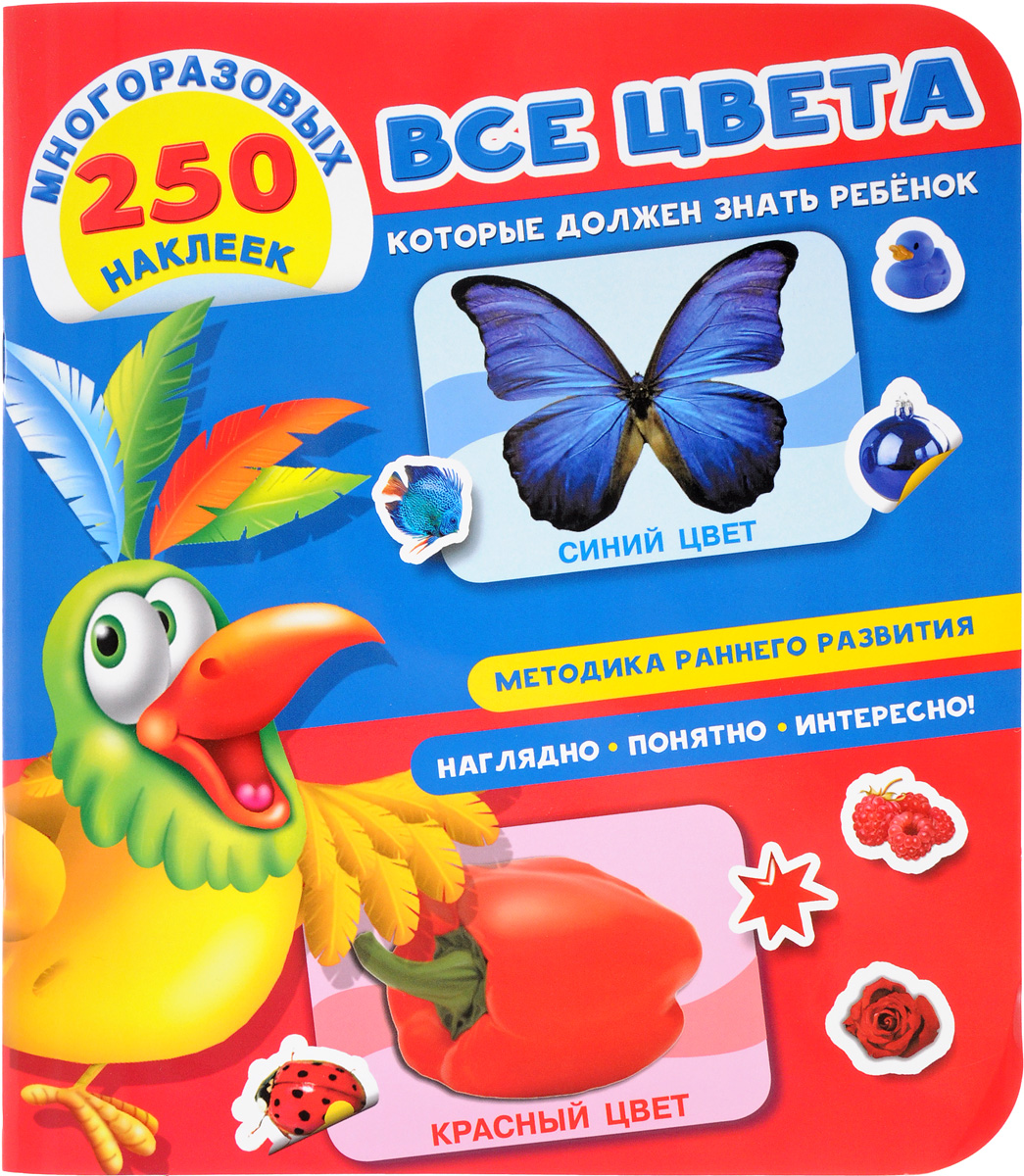 В. Г. Дмитриева Все цвета, которые должен знать ребенок дмитриева в все цвета которые должен знать ребенок 250 многоразовых наклеек