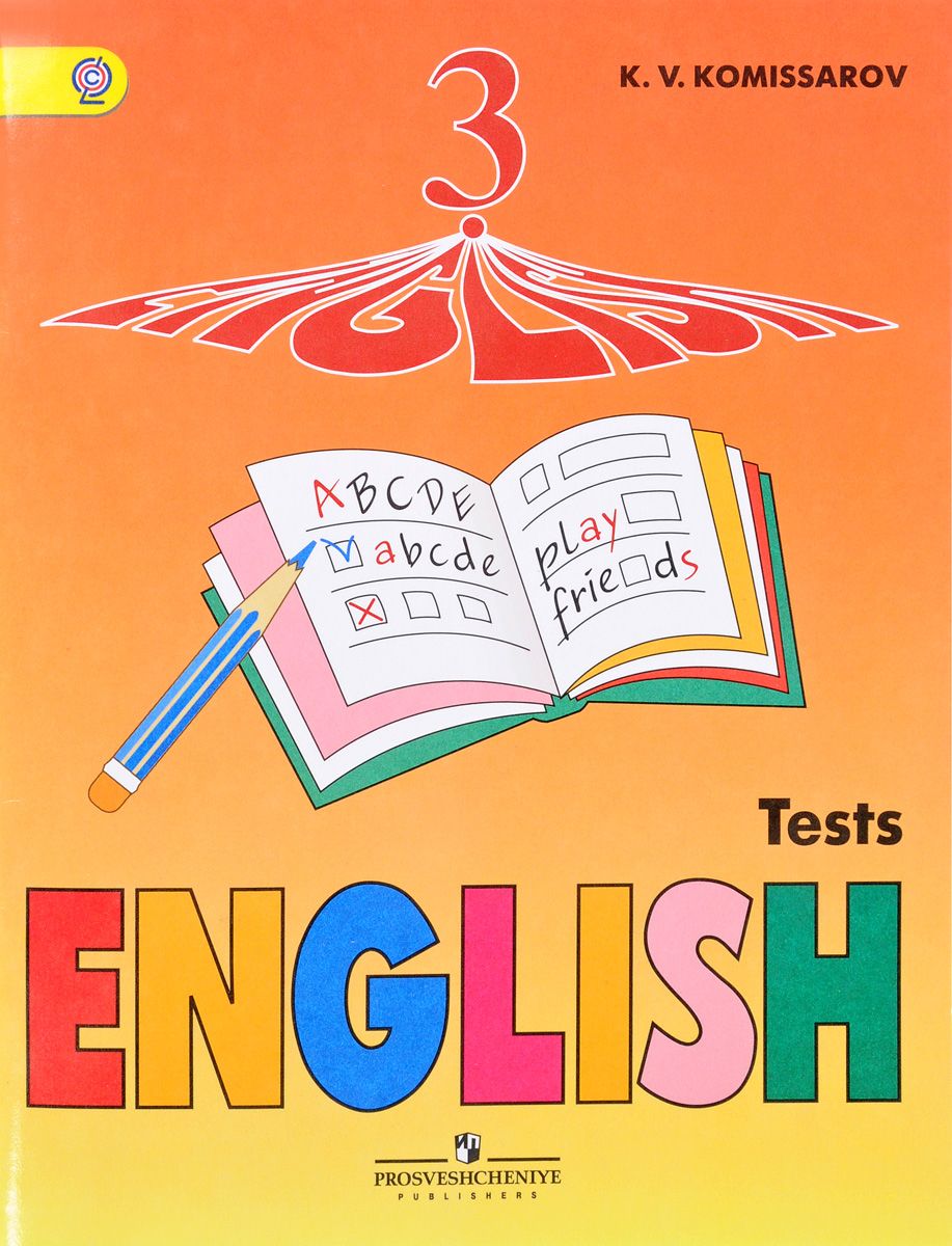 К. В. Комиссаров English 3: Tests / Английский язык. 3 класс. Контрольные и проверочные работы