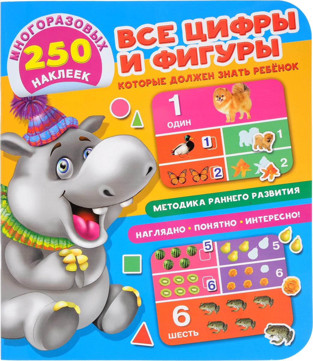 В. Г. Дмитриева Все цифры и фигуры, которые должен знать ребенок дмитриева в все цвета которые должен знать ребенок 250 многоразовых наклеек