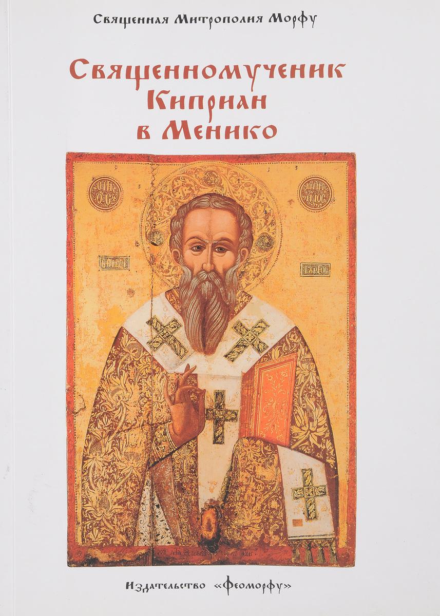 Священномученик Киприан в Менико священномученик киприан епископ карфагенский о благе терпения