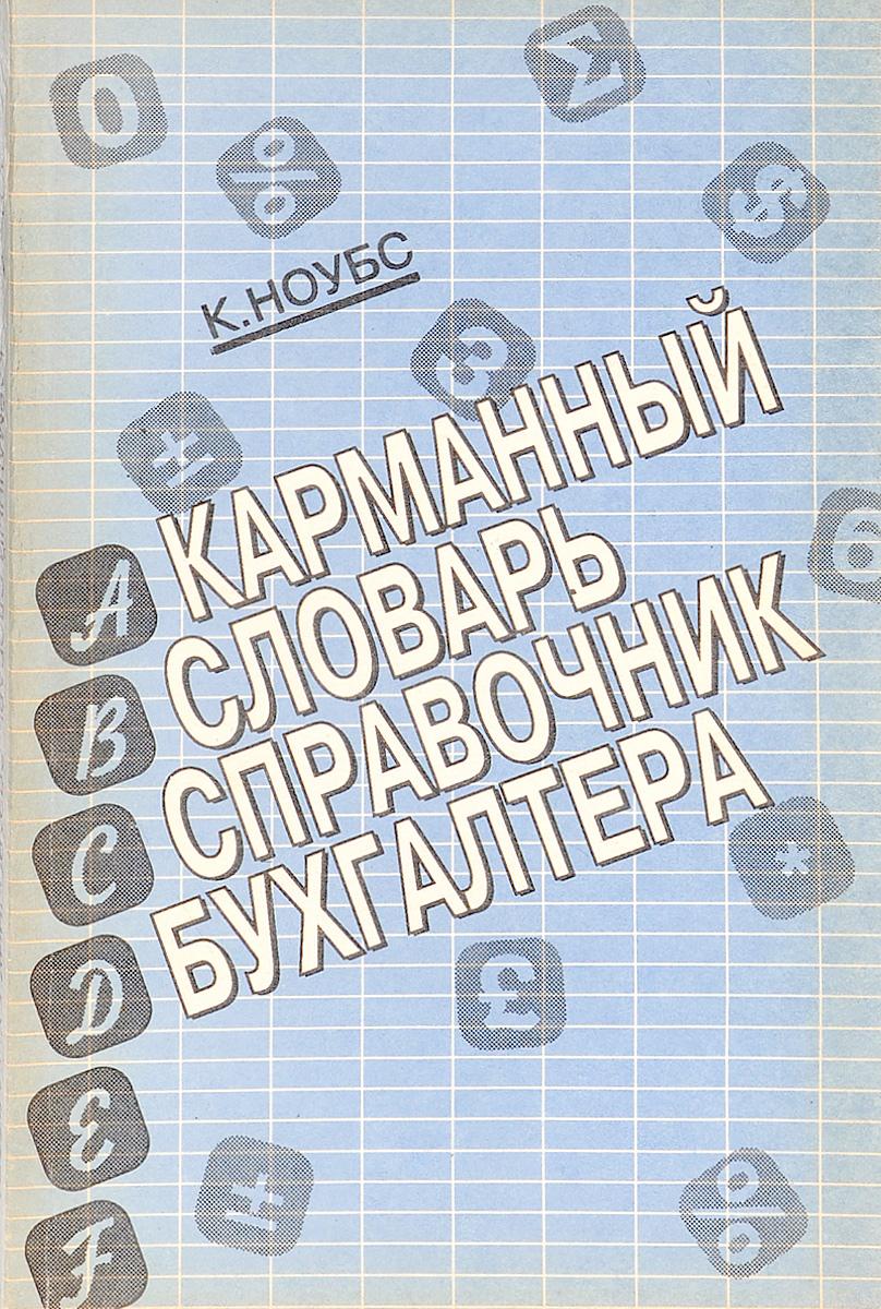 Ноубс К. Карманный словарь-справочник бухгалтера цена в Москве и Питере