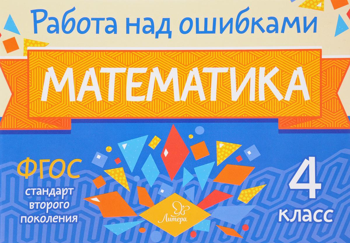 М. С. Селиванова Работа над ошибками. Математика. 4 класс