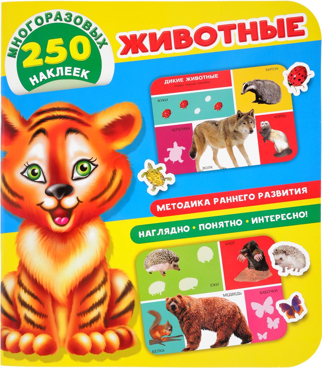 В. Г. Дмитриева Животные дмитриева в удивительные животные 250 многоразовых наклеек