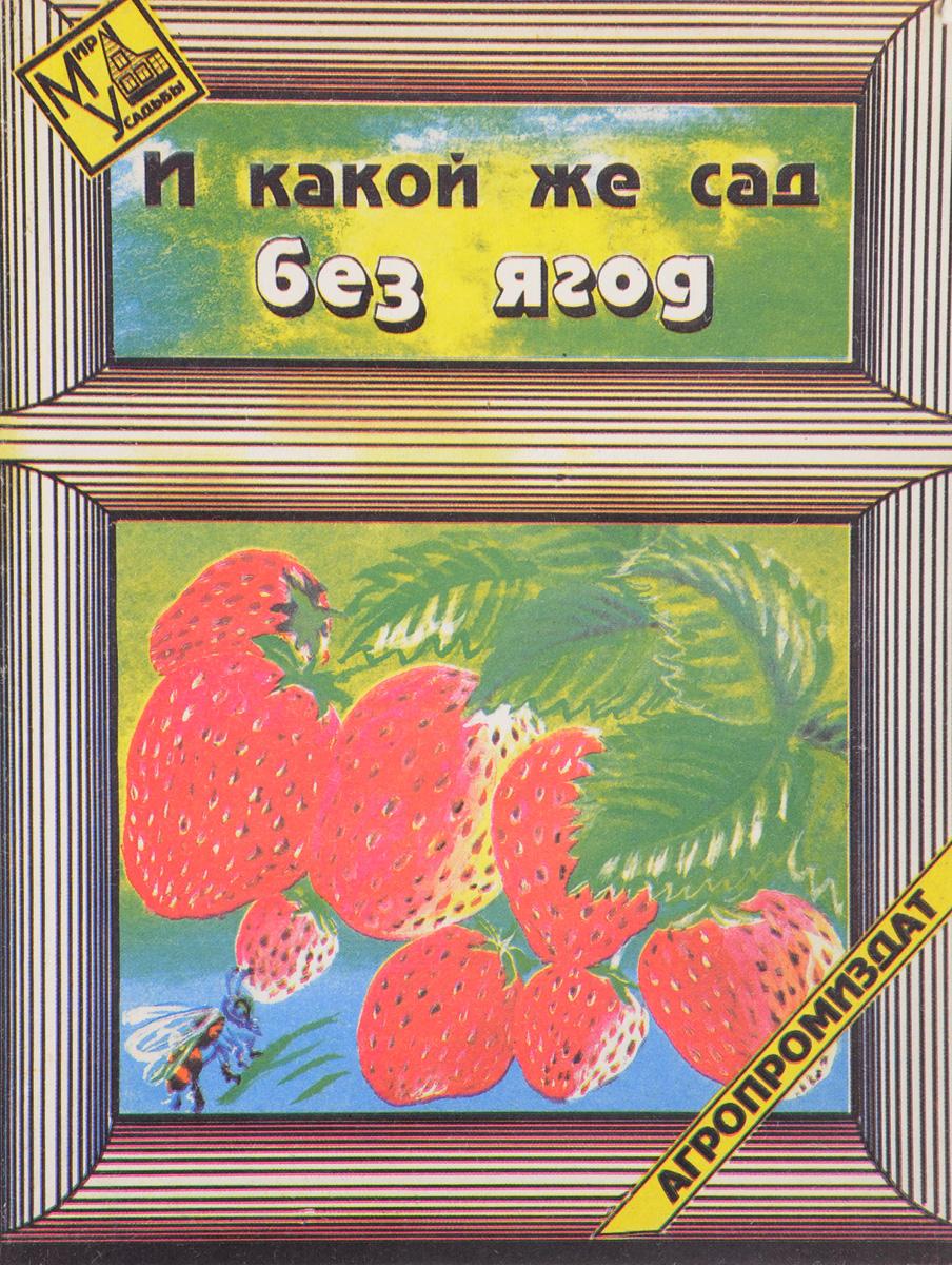 все цены на И какой же сад без ягод онлайн