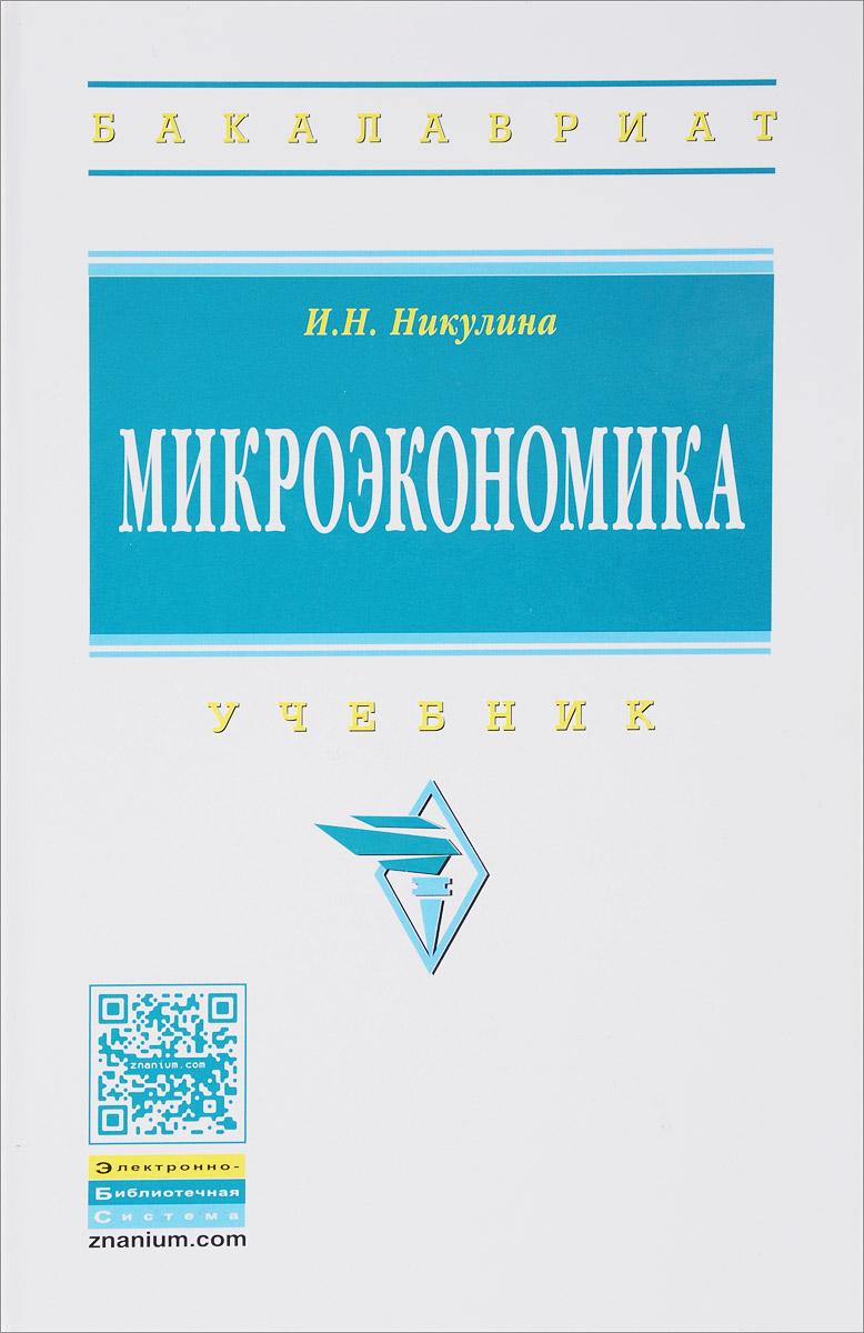 И. Н. Никулина Микроэкономика