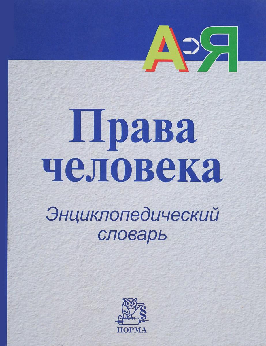 С. С. Алексеев Права человека. Энциклопедический словарь