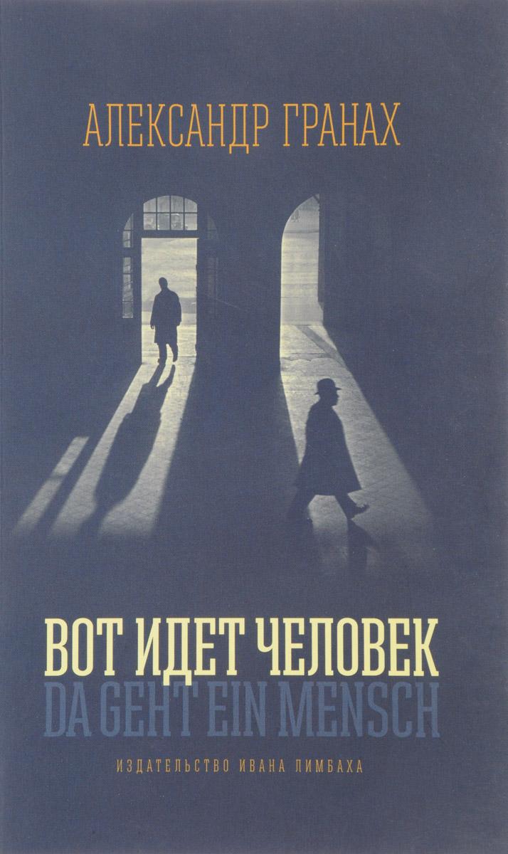 Александр Гранах Вот идет человек: роман-автобиография