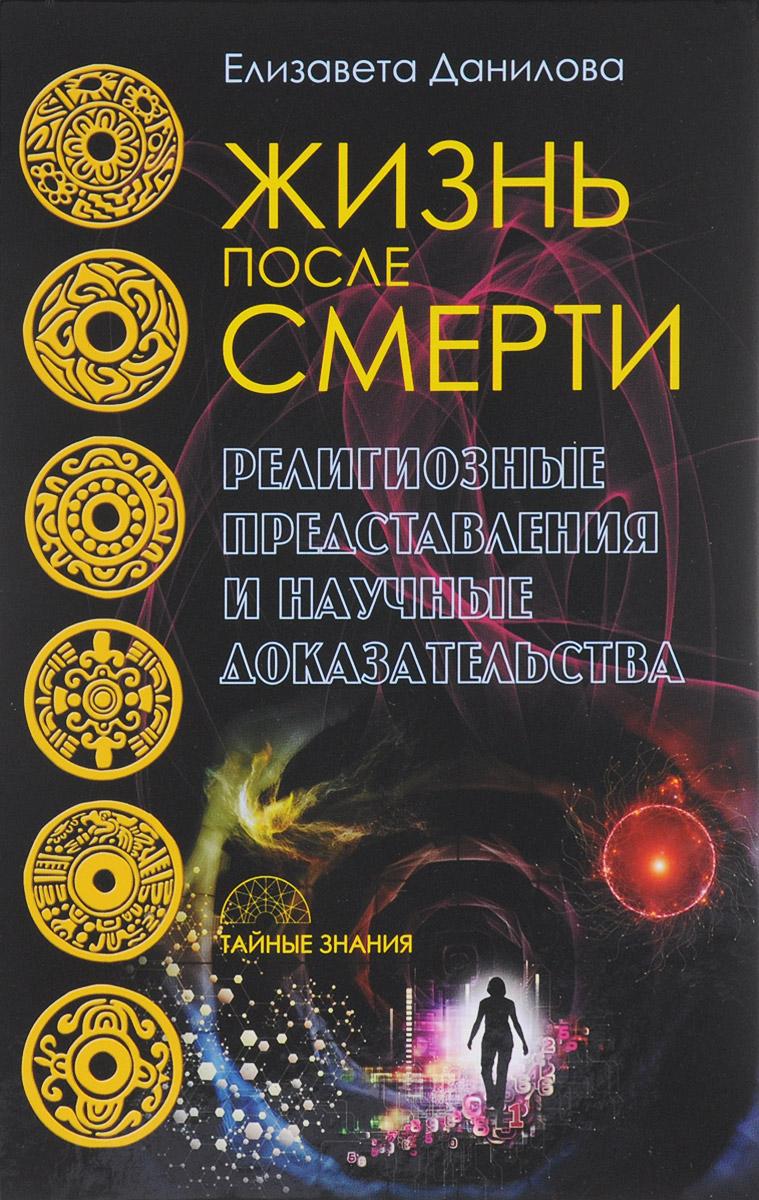 Е. Данилова Жизнь после смерти. Религиозные представления и научные доказательства