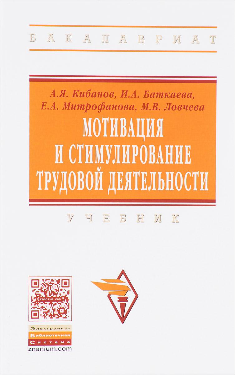 Мотивация и стимулирование трудовой деятельности В учебнике изложены теоретические...