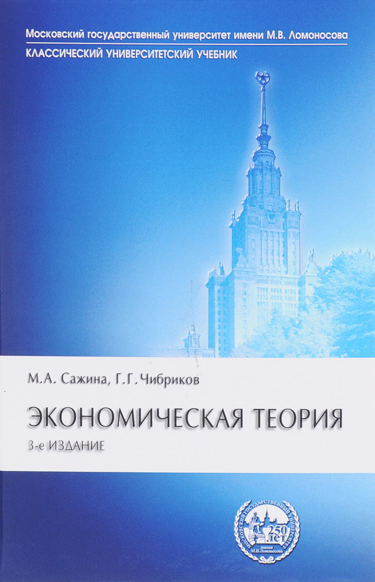 М. А. Сажина, Г. Г. Чибриков Экономическая теория г г силласте формирование новой экономической интеллигенции в условиях рыночной экономики