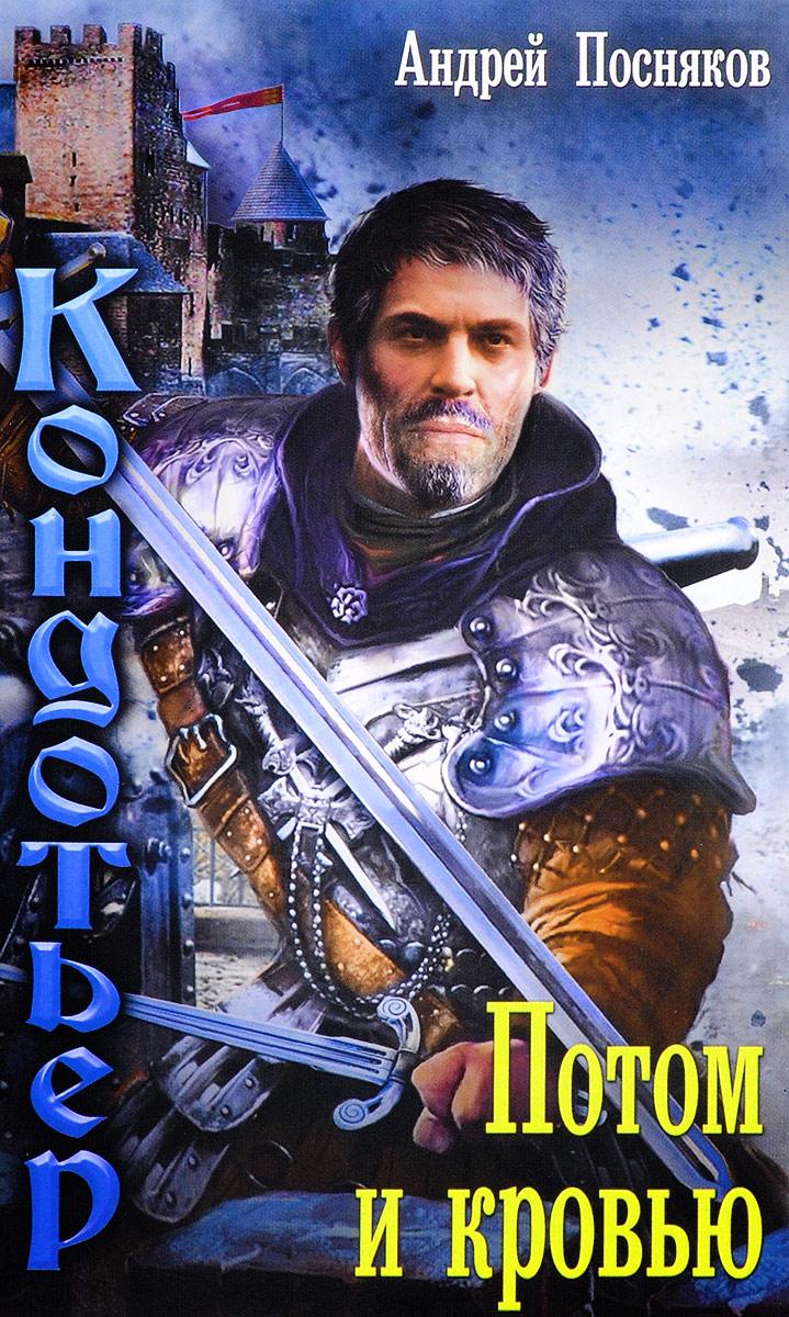 Андрей Посняков Потом и кровью
