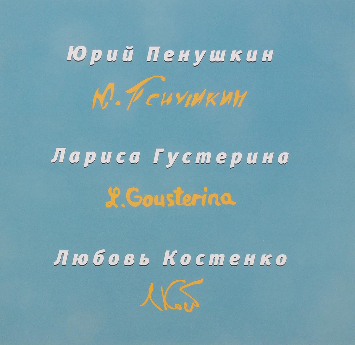 Юрий Пенушкин. Лариса Густерина. Любовь Костенко. Выставка произведений