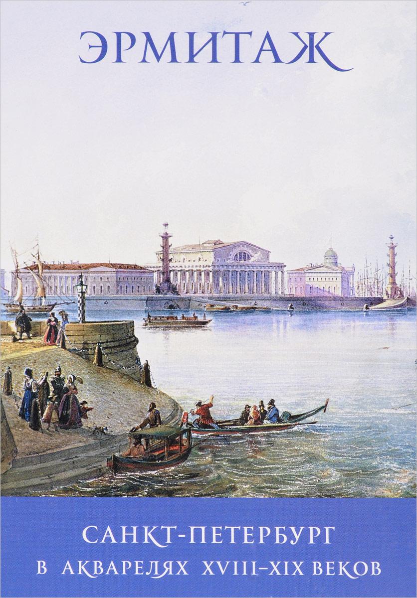 Набор открыток санкт-петербург акварель