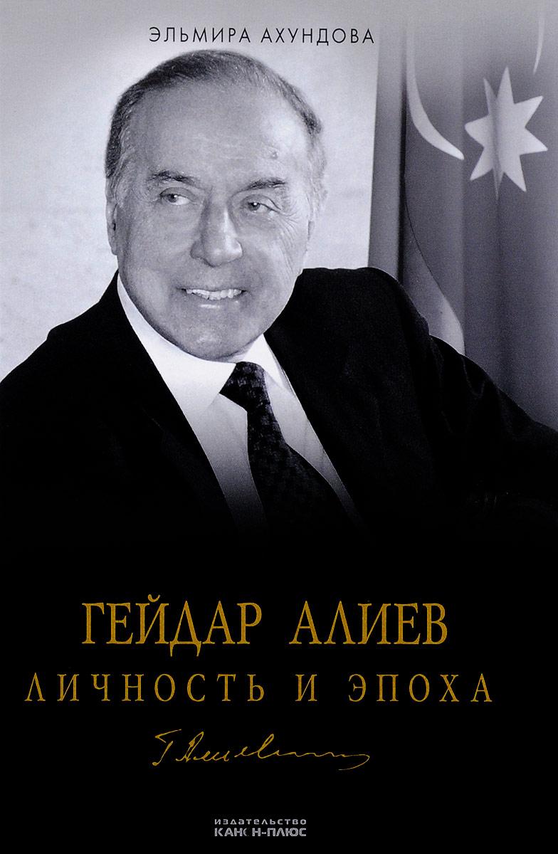 Эльмира Ахундова Гейдар Алиев. Личность и эпоха. Том 3