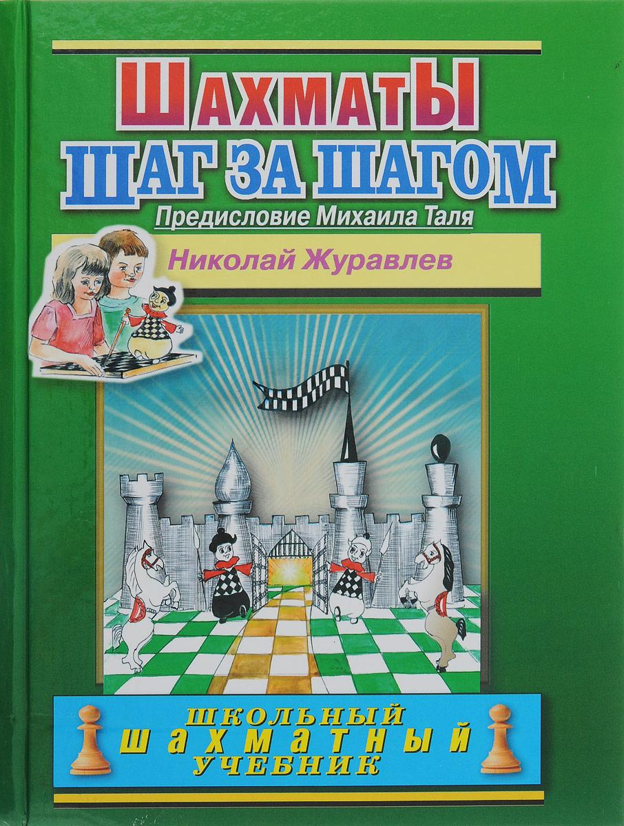 Н. Журавлев Шаг за шагом. Школьный шахматный учебник