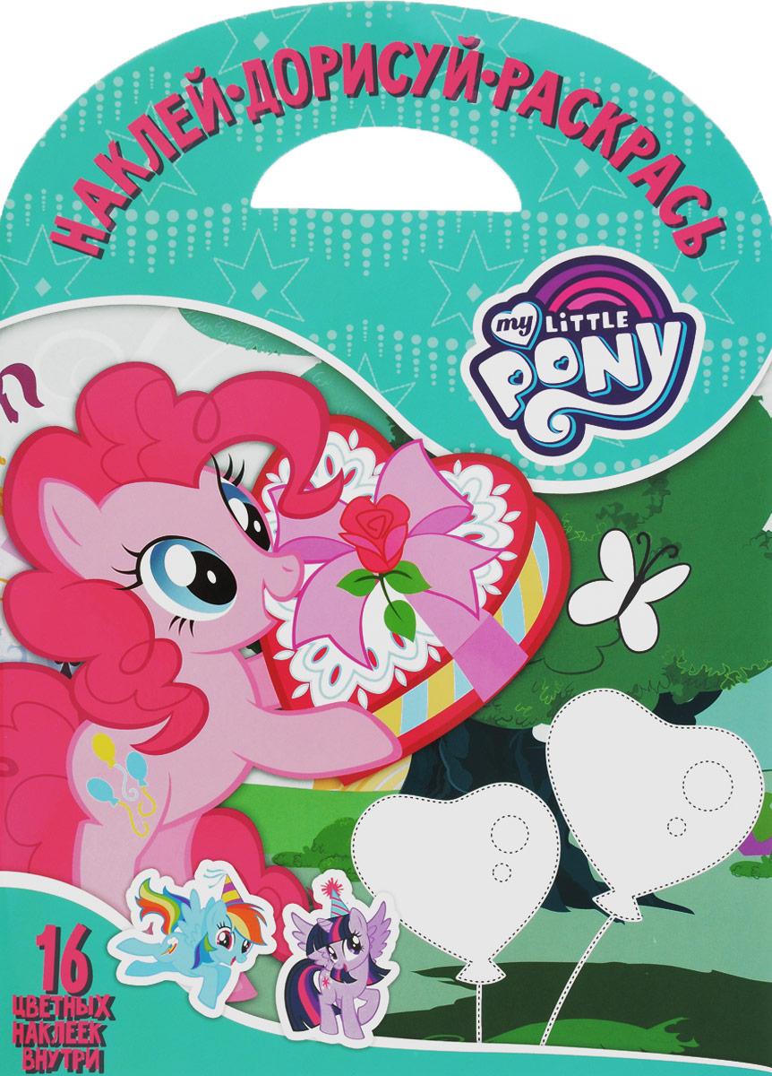 Мой маленький пони. Наклей, дорисуй и раскрась мой маленький пони наклей и раскрась для самых маленьких книжка с вырубкой
