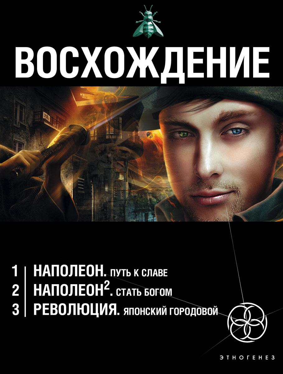 Игорь Пронин, Юрий Бурносов Восхождение (комплект из 3 книг)