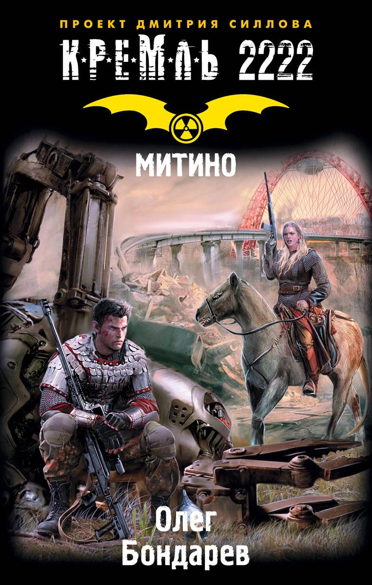 лучшая цена Олег Бондарев Кремль 2222. Митино