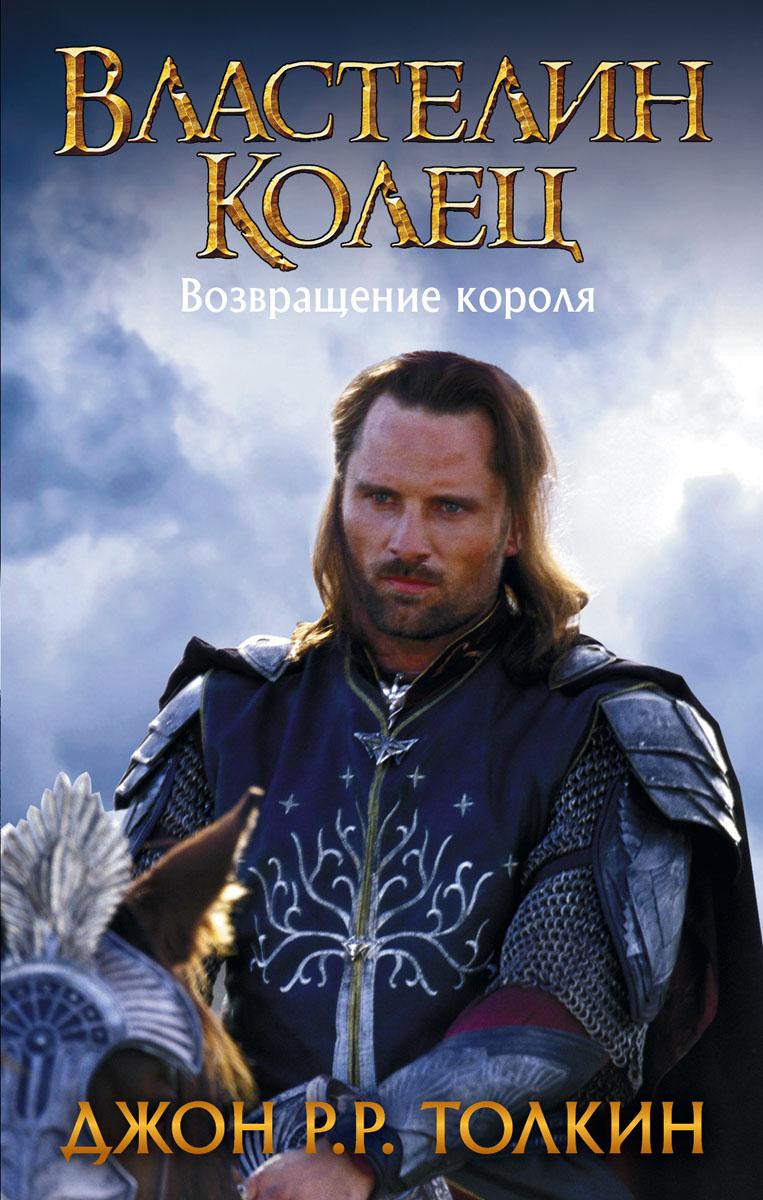 цена на Джон Р. Р. Толкин Властелин Колец. Возвращение короля
