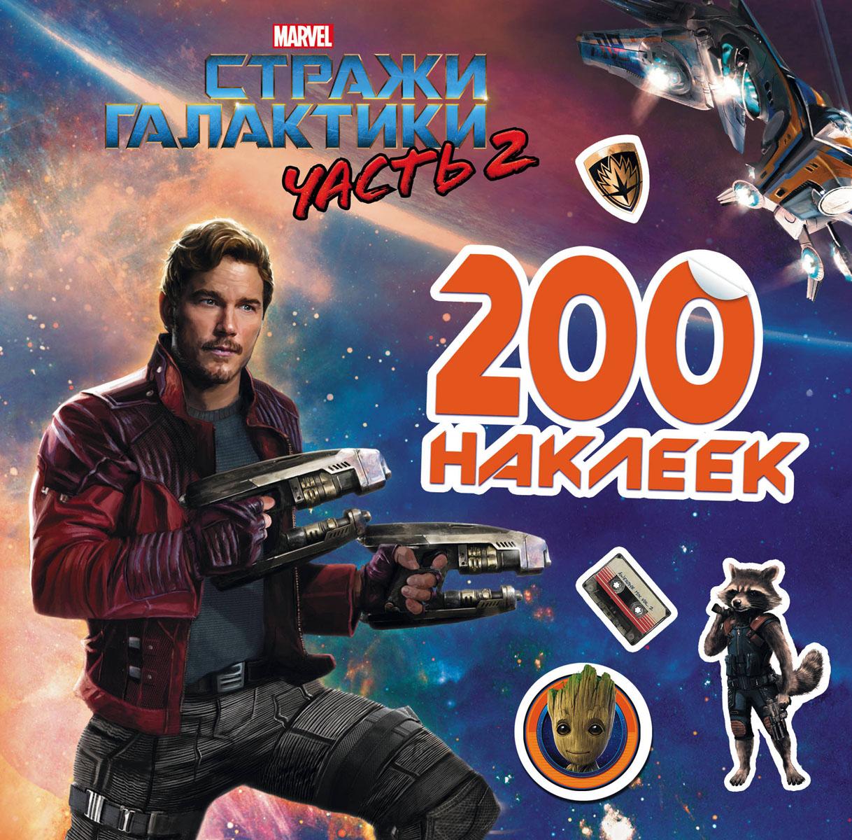 Стражи Галактики 2. 200 наклеек ульянова м ред стражи галактики часть 2 альбом 200 наклеек