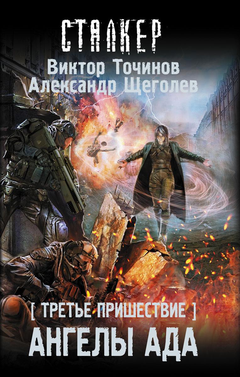 В. Точинов, А. Щеголев Третье пришествие. Ангелы ада