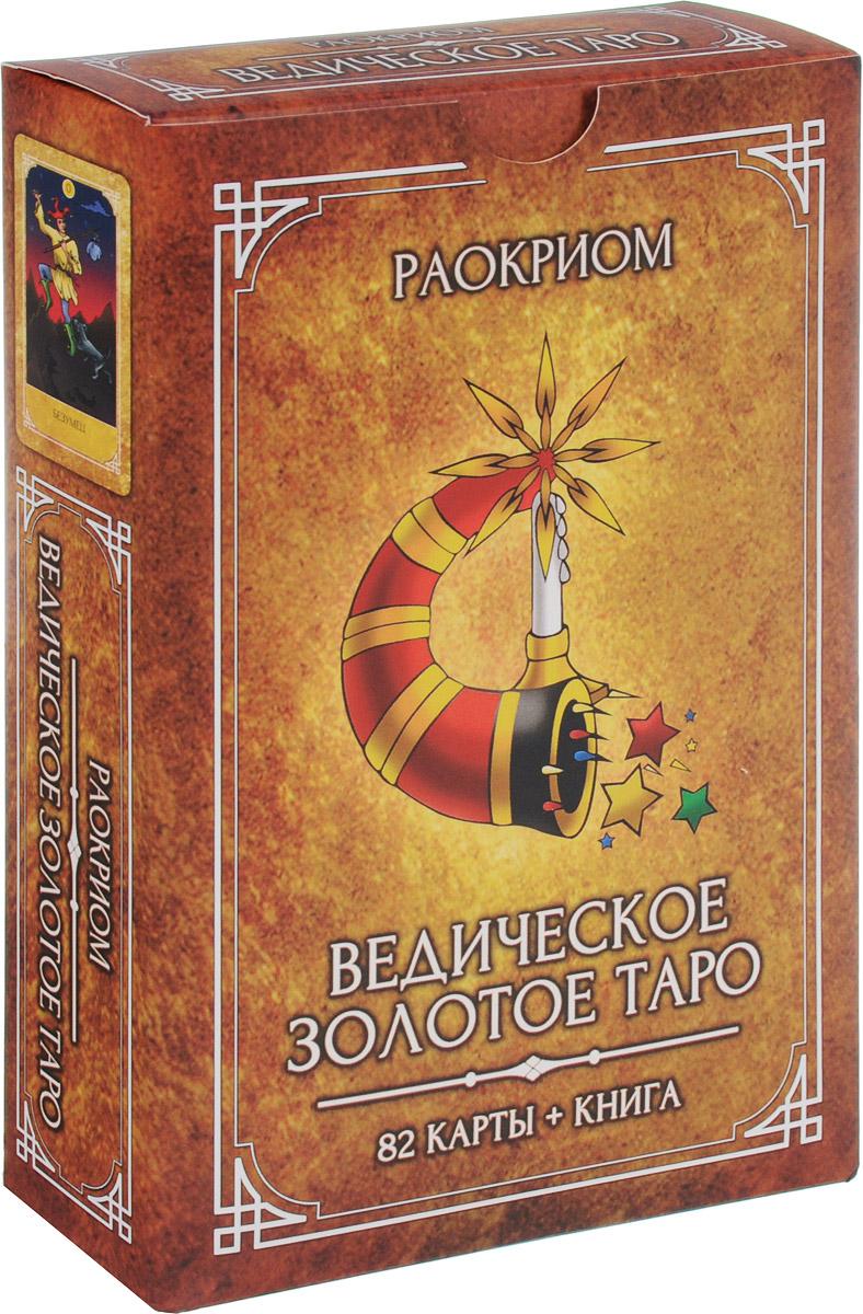 все цены на Раокриом Ведическое Золотое Таро (комплект: книга + колода из 82 карт) онлайн