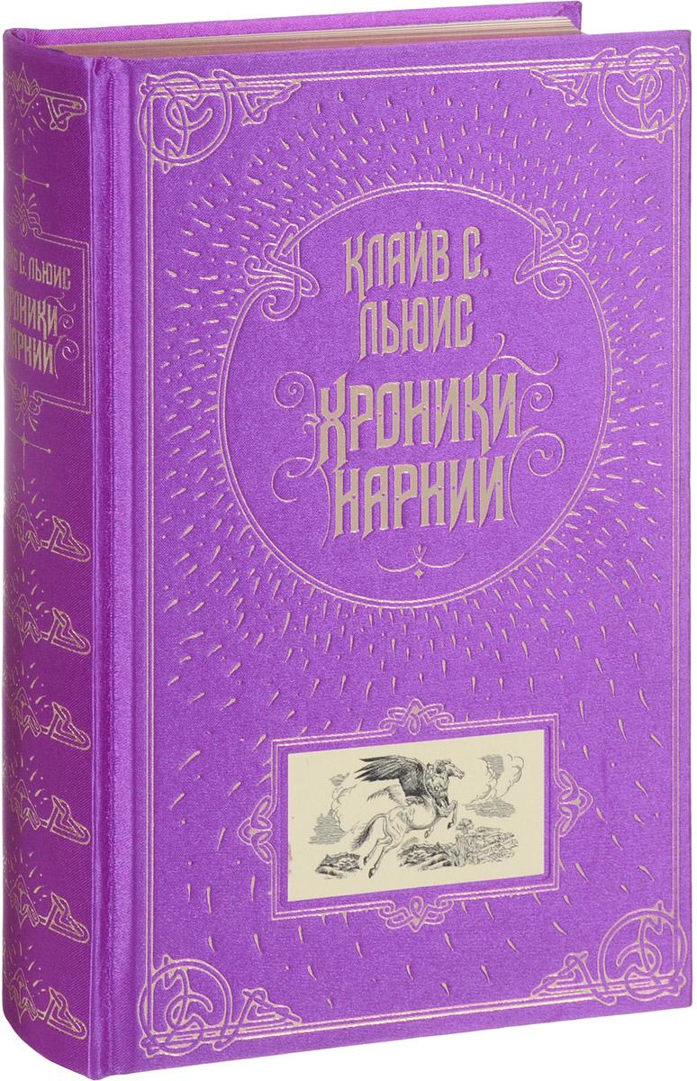 Клайв С. Льюис Хроники Нарнии (подарочное издание)