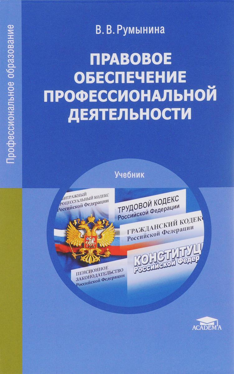 В. В. Румынина Правовое обеспечение профессиональной деятельности. Учебник.