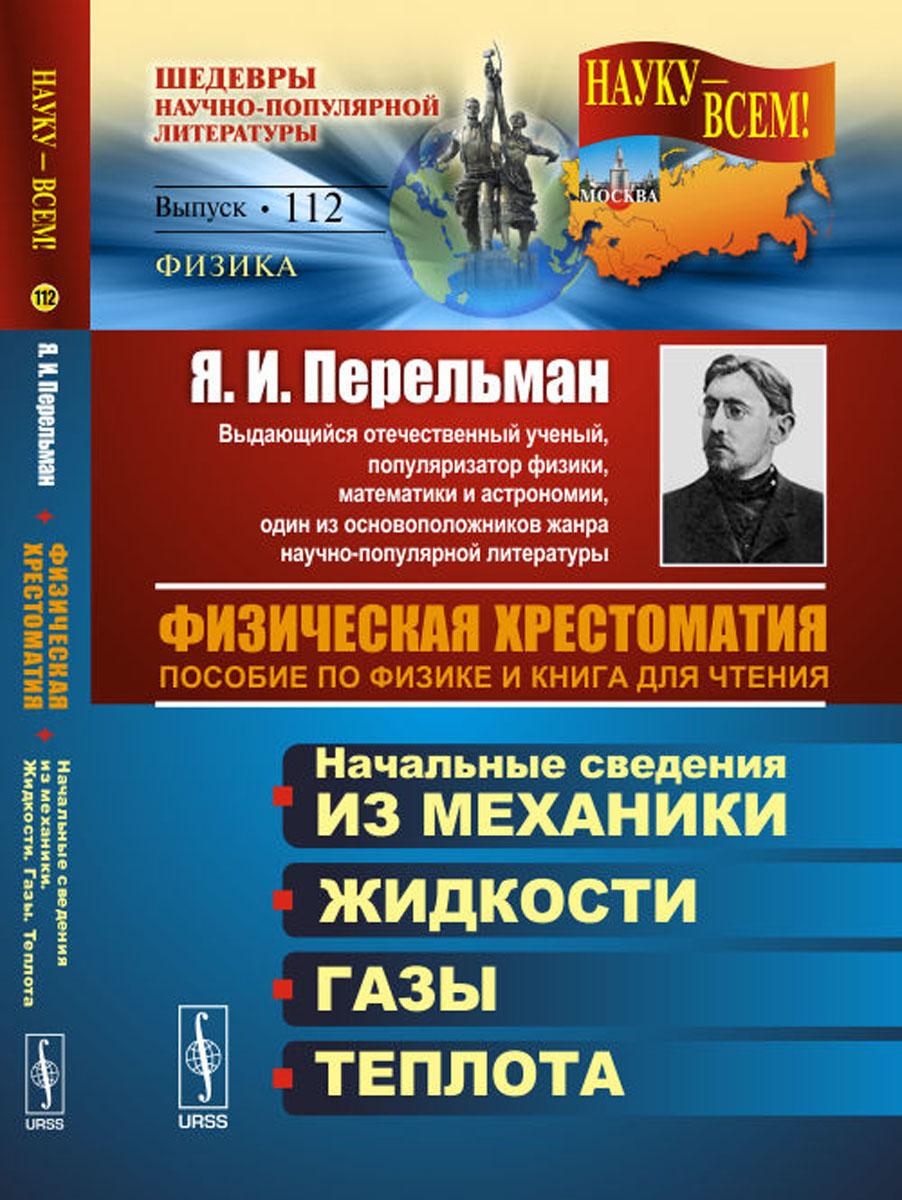 Я. И. Перельман Физическая хрестоматия. Пособие по физике и книга для чтения. Введение. Начальные сведения