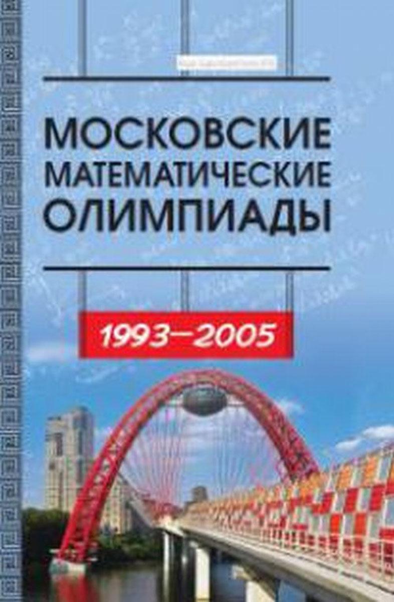 Фото - Р. М. Федоров Московские математические олимпиады 1993–2005 г. Сборник задач повышенной сложности а ю эвнин ещё 150 красивых задач для будущих математиков с подробными решениями