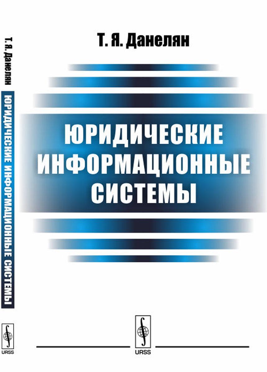 Юридические информационные системы В предлагаемом пособии представлены...